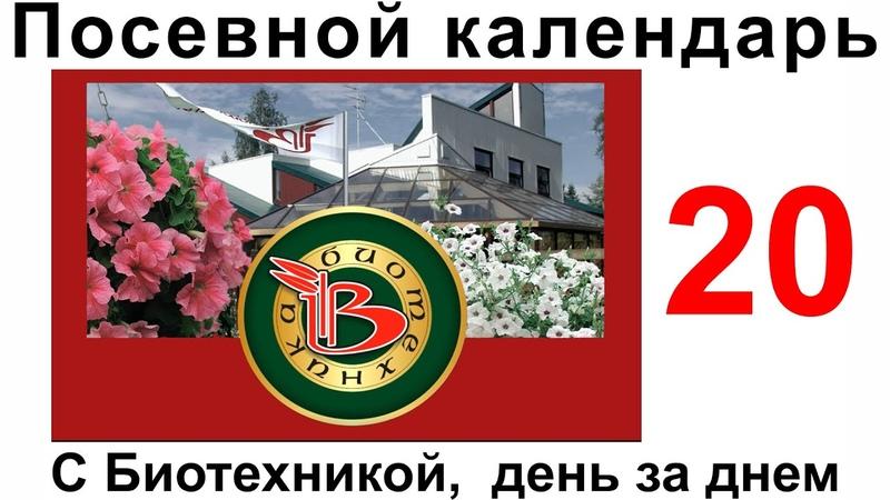 Посевной календарь 09 04 Выращиваем вместе с Биотехникой 20 й выпуск