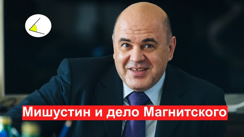 Как Мишустин связан с делом Магнитского новое расследование Навального Тумсо Абдурахманов