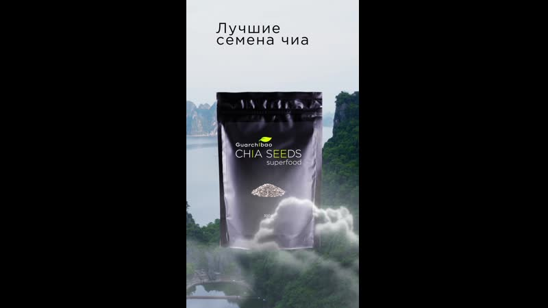 Семена чиа Guarchibao Chia Seeds Superfood