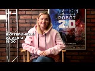 Автограф-сессия с Полиной Гренц