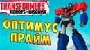 Трансформеры Роботы под Прикрытием Transformers Robots in Disguise - ч.3 - Оптимус Прайм