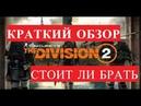 The Division 2 - Обзор бета теста | Стоит ли покупать? | Баги и Косяки игры