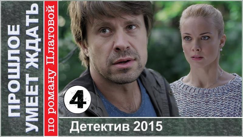 Прошлое умеет ждать 4 серия (2015) Детектив, триллер.