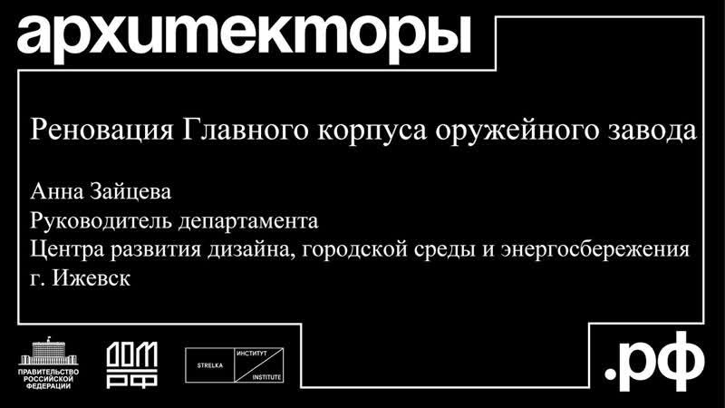 Анна Зайцева — о ревитализации Главного корпуса оружейного завода в Ижевске   Архитекторы.рф