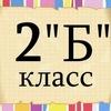 2 Б класс 2018-2019 Лицей 144 Калининский р-н