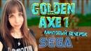 Golden Axe 1 SEGA Genesis - Ламповый вечерок