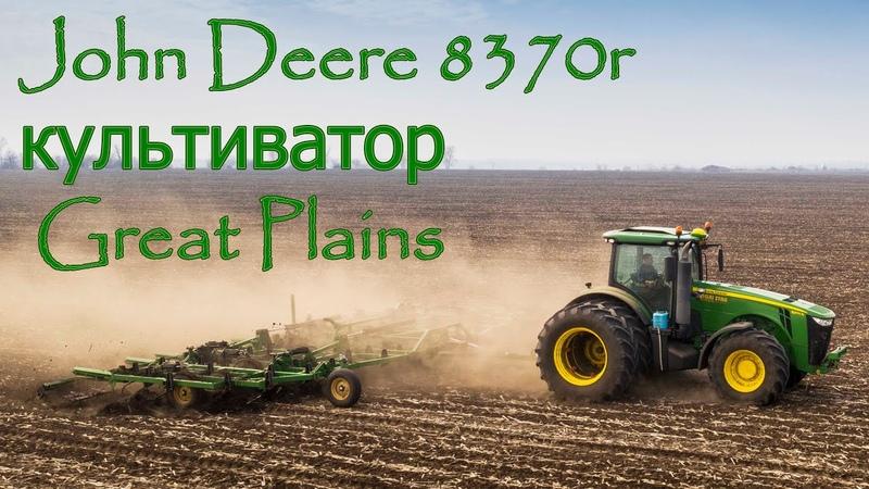 John Deere 8370r и культиватор Great Plains