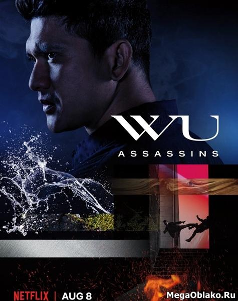 Ассасины By («У» значит убийцы) (1 сезон: 1-10 серии из 10) / Wu Assassins / 2019 / ДБ (VSI Moscow) / WEB-DLRip + WEB-DL (1080p)