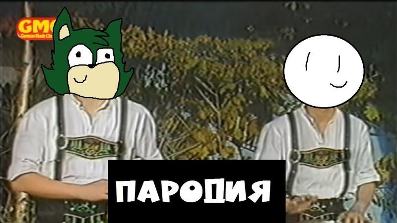 Die woodys - fichtl's lied пародия (feat. HighPoly Cat)
