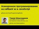 Асинхронное программирование на callback`ах в JavaScript