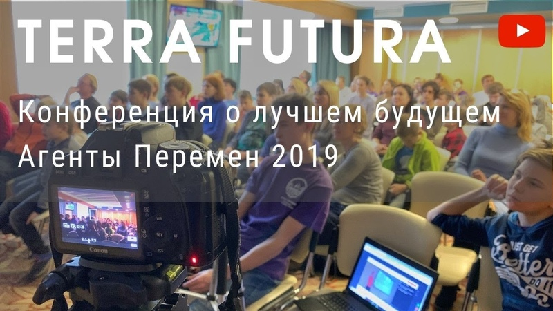 Промо конференции Terra Futura, ноябрь 2019