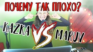 КАZKA vs MARUV /Почему так ПЛОХО СПЕЛА? Что с голосом?