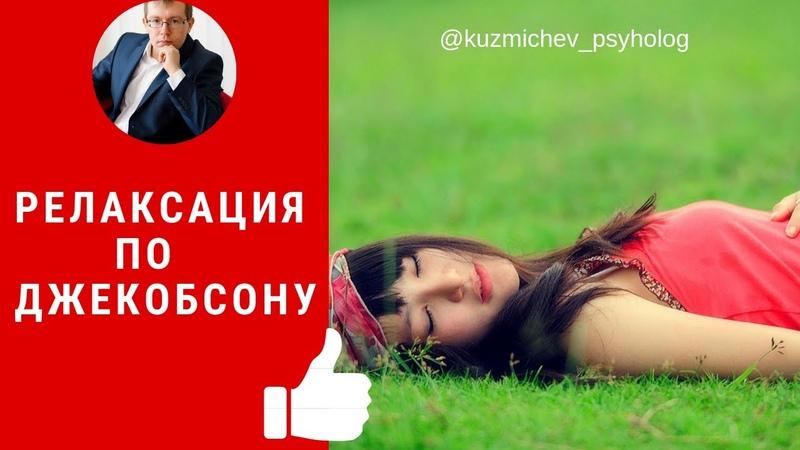 Релаксация по Джекобсону с музыкальным сопровождением психотерапевт Александр Кузьмичев