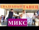 очень красивый комбинированный первый свадебный танец молодых МИКС НА СВАДЬБЕ