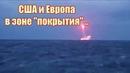 Самая таинственная ракета России уходит под воду