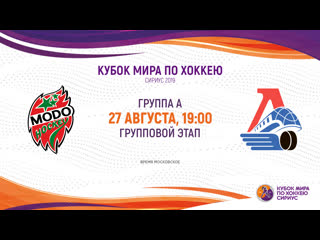 . sirius ice hockey world cup 2019. modo u20 – loko (1900)