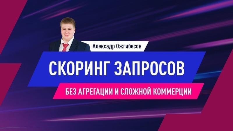 Скоринг семантики без агрегаторов куда движется ecommerce в российском поиске Яндекс и Google