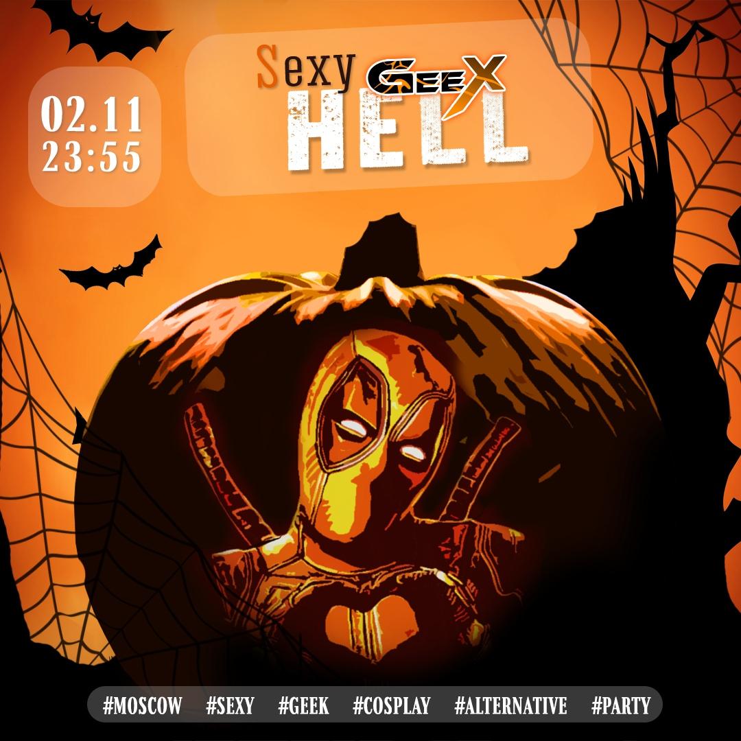 Афиша Москва GeeX - Sexy Halloween - 02.11.19!
