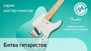 Гитарный батл на презентация гитар Fender American Professional в Музторге