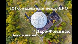 Заброшенная система ПРО А-135. Белые шары. Наро-Фоминск. Аэросъемка // 4K || DJI MAVIC 2 PRO