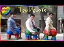 💿 ЛГБТ Фильм ✦Три идиота/3 Idiots✦ (Индия 2009)