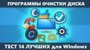 Программы очистки диска компьютера — ТЕСТ 14 ЛУЧШИХ 🧹 Бесплатные утилиты для очистки Windows 10 - 7