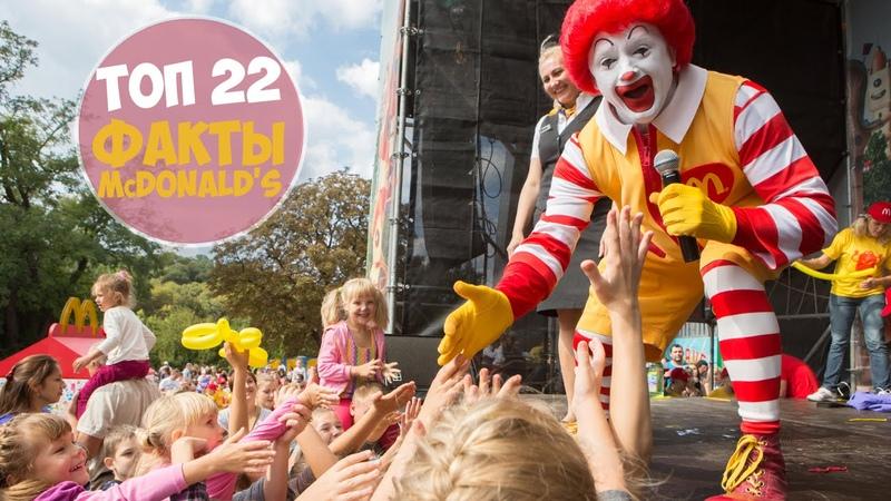 ТОП 22 МАЛОИЗВЕСТНЫЕ ФАКТЫ ПРО McDonald's