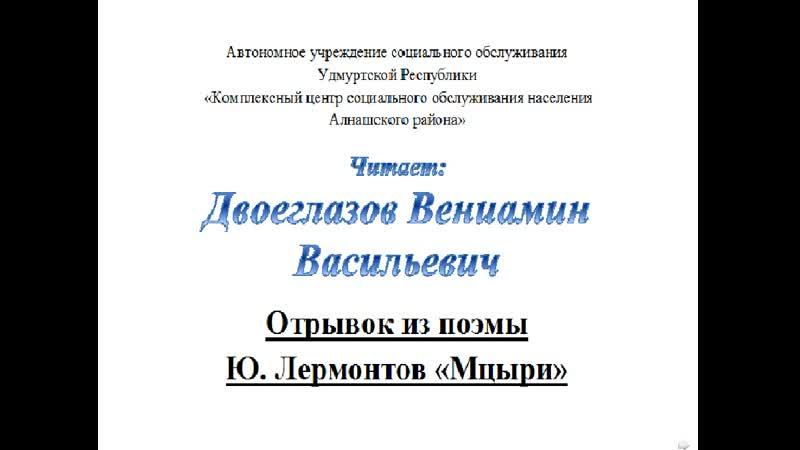 Двоеглазов В. В. отрывок из поэмы Ю. Лермонтов Мцыри