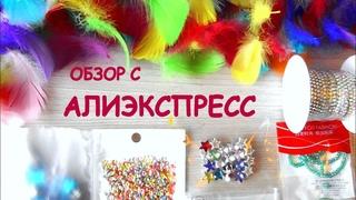 Обзор товаров для рукоделия с Алиэкспресс. 5 часть / Products for needlework with Aliexpress 5 part