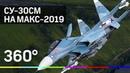 СУ-30СМ выполняет виражи и боевые развороты на МАКС 2019