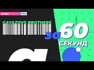 GAYAZOV$ BROTHER$ за 60 секунд