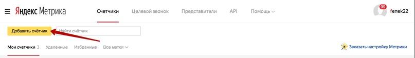 Льём через Яндекс.Директ: подготовка к запуску рекламы, изображение №7