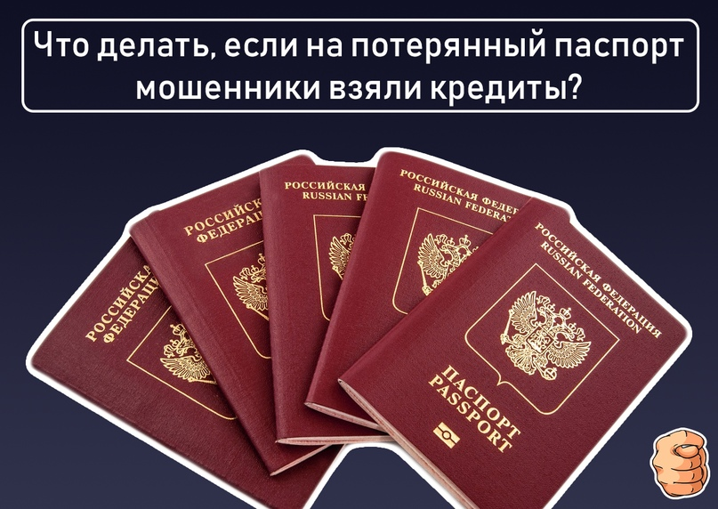 Могут ли по моему паспорту взять кредит как взять кредит гражданину украины в россии