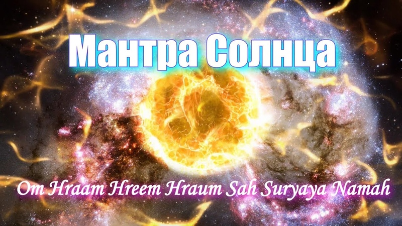Мантра Солнца Surya Mantra Ом Храм Хрим Храум Саха Сурьяйе Намаха