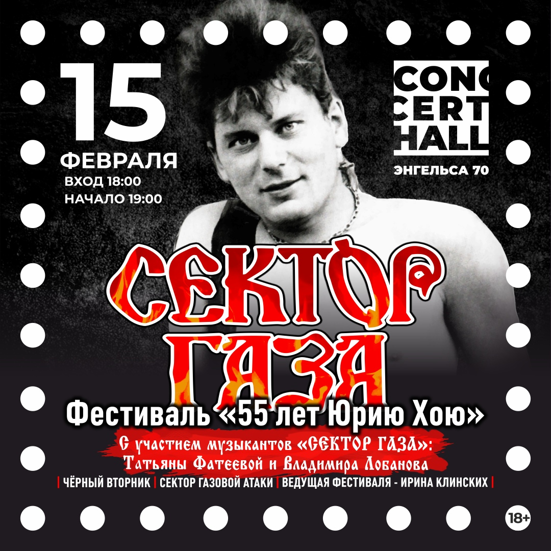 Афиша Новомосковск Сектор газа! Фестиваль 55 лет Юрию Хою