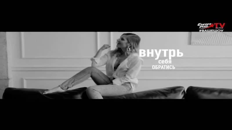 NEW Валери Арно - Моя энергия Europa plus TV Belarus