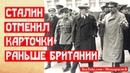 Сталин отменил карточки на семь лет раньше Британии 🧐