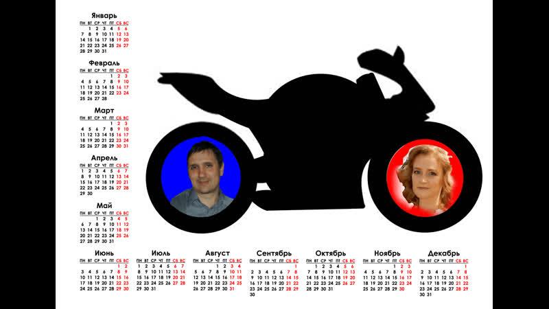 Календарь Вернигорам