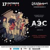 17/10 - Крезь, кумышка, Burning Man | FFN