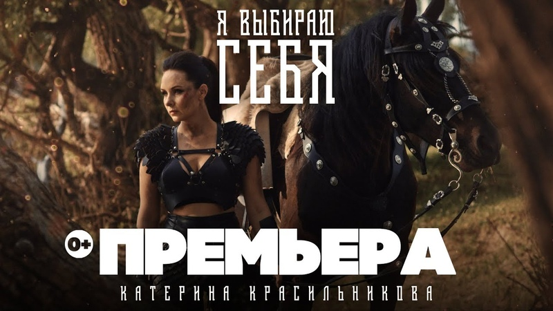 Катерина Красильникова - Я выбираю себя (0)