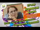 Взрывная волна: Прямой эфир с писателем Серафимой Орловой