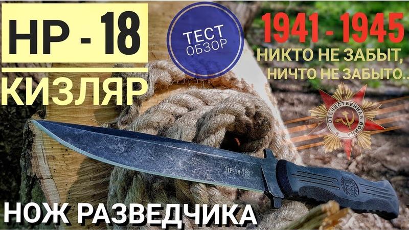 КИЗЛЯР НР 18 Нож разведчика Тест ножа обзор Современный боевой нож образца 40 ых годов