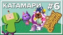 Animal Crossing - КА-ТА-МА-РИ