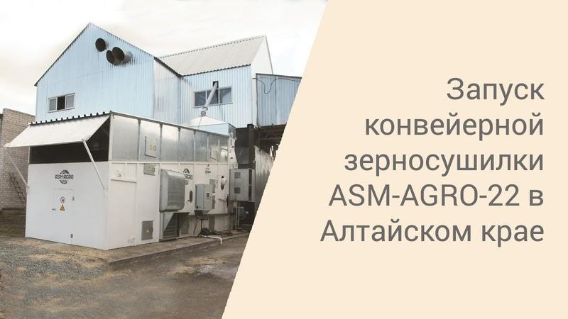 Запуск конвейерной зерносушилки ASM-AGRO-22 в Алтайском крае (с.Хабары)