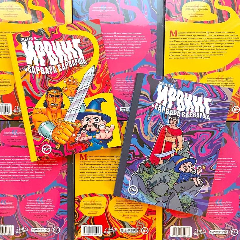 Варианты изданий «Ирвинга и Варвары Варварши»: основная обложка и эксклюзивная для комикс-магазинов
