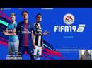 FIFA 19 PS4 Играем FUT 1DIVDRAFT!