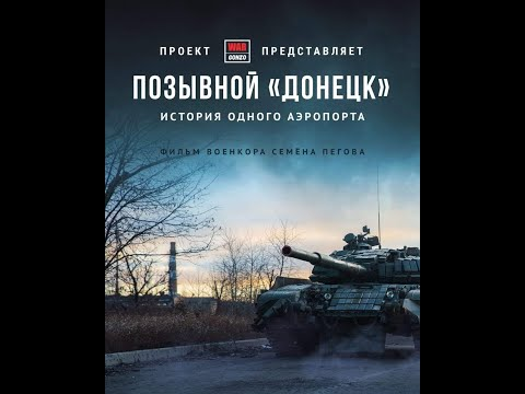 «Позывной Донецк» - История одного аэропорта» фильм Семена Пегова