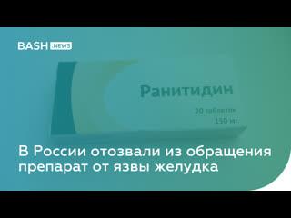 В россии отозвали из обращения препарат от язвы желудка
