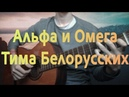 ♫ АЛЬФА И ОМЕГА - ТИМА БЕЛОРУССКИХ НА ГИТАРЕ Guitar fingerstyle cover ТАБЫ ♫