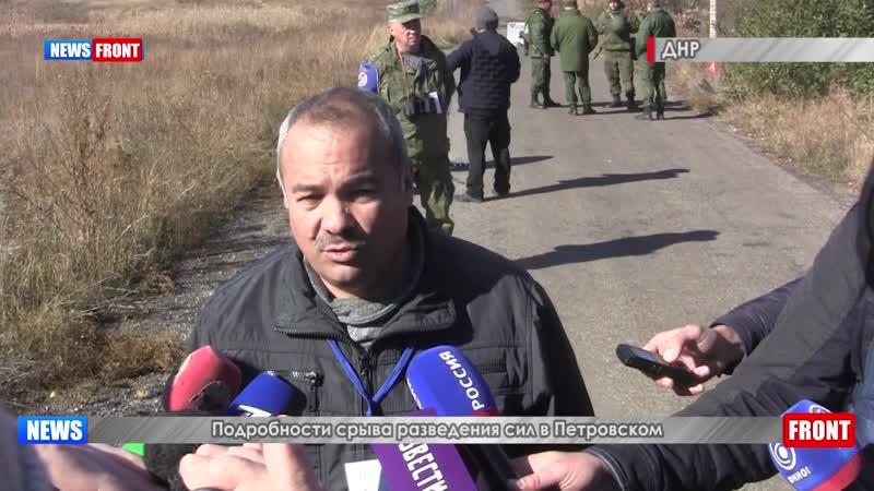 Подробности срыва разведения сил в Петровском
